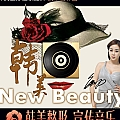 韩美New Beauty(单曲)