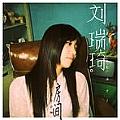 刘瑞琦最新专辑《房间(单曲)》封面图片