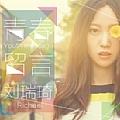 刘瑞琦最新专辑《青春留言》封面图片
