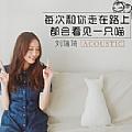 刘瑞琦最新专辑《每次和你走在路上都会看见一只喵(Acoustic)》封面图片