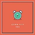 刘瑞琦最新专辑《过去未来.PLUS》封面图片