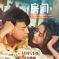 刘瑞琦最新专辑《房间(新版)(电影《超时空同居》插曲)》封面图片