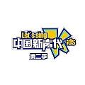 中国新声代第二季第一期