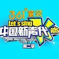 中国新声代第二季第八期