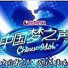 中国梦之声专辑 中国梦之声总决赛