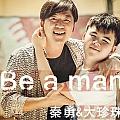 秦勇专辑 Be a man