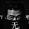 秦勇专辑 无(网络剧《无证之罪》片尾曲)