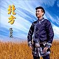 陈宏斌专辑 北方