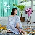 起床歌(电视剧《上海女子图鉴》片尾曲)