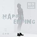 野草之Happy Ending