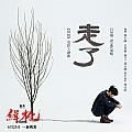 白举纲最新专辑《走了》封面图片