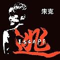 逃(EP)