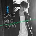 U Make Me Strong