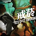 李荣浩专辑 戒烟