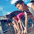 TFBOYS最新专辑《爱出发(EP)》封面图片