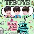 TFBOYS最新专辑《宠爱》封面图片