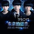 TFBOYS最新专辑《未来的进击》封面图片