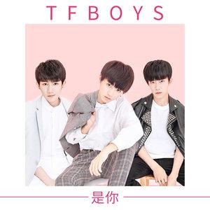 TFBOYS新专辑 萤火
