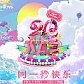 TFBOYS最新专辑《同一秒快乐(快乐大本营20周年主题曲)》封面图片