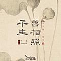 Assen捷最新专辑《平生曾相照》封面图片