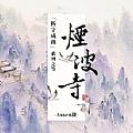 Assen捷最新专辑《烟波寺》封面图片