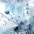 Assen捷最新专辑《庆余生》封面图片