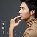 李泰最新专辑《一生执念》封面图片