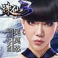 诛仙3主题曲(单曲)
