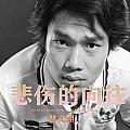 林义翔最新专辑《悲伤的向往》封面图片