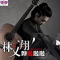 林义翔最新专辑《哗啦啦啦EP》封面图片