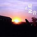 林义翔最新专辑《光明之音》封面图片
