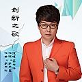 李书伟专辑 创新之歌