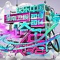 湖南卫视专辑 湖南卫视跨年演唱会2014歌曲