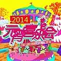 湖南卫视元宵喜乐会2014