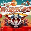 湖南卫视专辑 2015湖南卫视小年夜春晚歌曲
