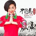朱贝贝专辑 中国马