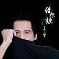 齐秦最新专辑《借根烟》封面图片
