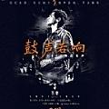 齐秦最新专辑《鼓声若响》封面图片