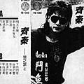 齐秦最新专辑《流浪思乡》封面图片