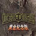 齐秦最新专辑《原来的我》封面图片