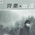 齐秦最新专辑《出没》封面图片