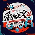 爱即正义ll(网易游戏2017年度盛典主题曲)