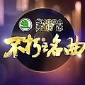 不朽之名曲第三期周华健专场