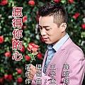 王峰最新专辑《愿得你的心》封面图片