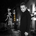 王峰最新专辑《老地方的雨》封面图片