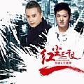 王峰最新专辑《红尘三千丈》封面图片