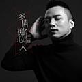 王峰最新专辑《多情痴心人》封面图片