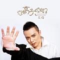 王峰最新专辑《你高兴就好》封面图片