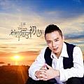 王峰最新专辑《若你忘了初心》封面图片