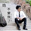 王峰最新专辑《她不爱我了》封面图片